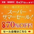かづきれいこ / 【最大70%オフ】スーパーサマーセール