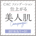 CAC / CACファンデーション仕上がる美人肌キャンペーン