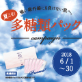 CAC / 【予告】強い紫外線にも負けない肌へ。夏こそ! 多糖類パッ…
