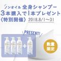 CAC / EVスーパーヘアー&ボディーシャンプ3+1キャンペーン【…