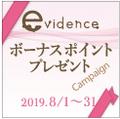CAC / エヴィデンス ボーナスポイントプレゼントキャンペーン!
