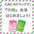 CAC / CACのドリンクで腸内環境を整え、おなかの中から美しい素…