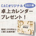 CAC / 2021年CACオリジナル卓上カレンダ…