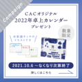 CAC / 2022年CACオリジナル卓上カレンダープレゼントキャン…