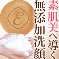 エポラーシェ / ホワイトクレイ洗顔で毛穴と肌をひきしめる!無添加ソープで…