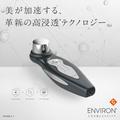 エンビロン / 【新製品】エレクトロソニック DFモバイル スキンケアデ…