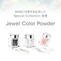 MiMC エムアイエムシー / 「ダイヤモンドでメイクする」10th 特別コレクション数…