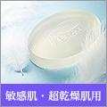 敏感肌&乾燥肌のために、皮膚への刺激を徹底的に排除した弱アルカリ性石鹸♪ / ピアベルピア の画像