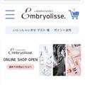 アンブリオリス / アンブリオリス公式オンラインショップOPENのお知らせ