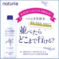 \祝・販売数5,555万本突破記念!/【ハトムギ化粧水キャンペーン】のお知らせ
