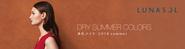 DRY SUMMER COLORS ~浄化メイク2018 SUMMER~ / ルナソル の画像