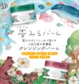 ロゼット / 【新発売】うっとりとろけるクレンジング「夢みるバーム」