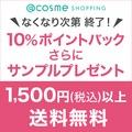 ロゼット / @cosme SHOPPING 10%…