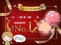 【メイコー化粧品】ザ・ヒットコスメ2018発表!! / メイコー化粧品 の画像