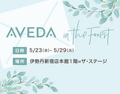AVEDA(アヴェダ) / 新宿伊勢丹に心と髪を美しくする<アヴェダ>の空間が登場
