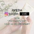AVEDA(アヴェダ) / 【10/2 (金) 20:00〜】Instagram L…