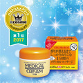 <News!>ベストコスメアワード2017ベストハンドクリーム・ケア第1位受賞!