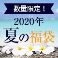 オージオ / 8/18(火)まで!毎年大好評の夏のビューティー福袋が今…
