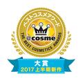 @cosme2017上半期新作ベストコスメ大賞受賞&2カテゴリ制覇!