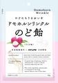 ドモホルンリンクル / ドモホルンリンクルがパインアメとコラボ!「のど飴」発売