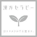 漢方セラピー