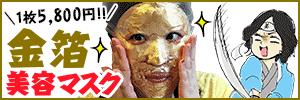 1枚5,800円金箔美容マスク