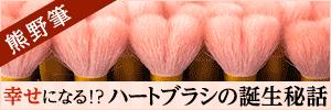 熊野筆 ハートブラシの誕生秘話
