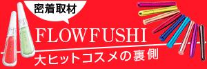 FLOWFUSHI大ヒットコスメの裏側を密着取材