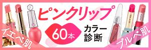 ピンクリップ60本カラー診断