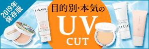 UVCUT