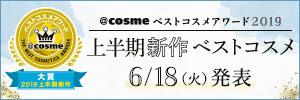 上半期新作ベストコスメ6月18日発表!