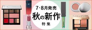 7・8月発売 秋の新作特集
