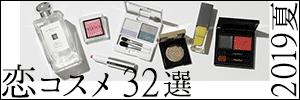 2019夏!きゅんとする恋コスメ32選