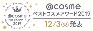 12/3(火)12時発表!ベストコスメアワード