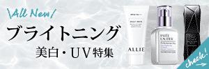 【美白・UV特集】2020年春の新作