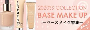 【ベースメイク特集】2020年春夏の新作