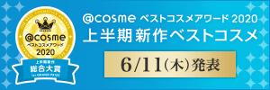 上半期新作ベストコスメ6月11日(木)発表