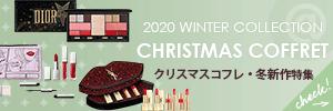 2020クリスマスコフレ冬新作コスメ特集