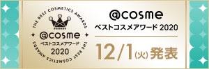 12/1(火)11時発表!ベストコスメアワード