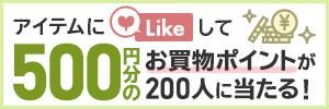 好きなアイテムにLikeして500円分ポイントゲット