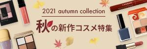 2021年秋の新作メイクアップ コスメ・化粧品特集 一覧