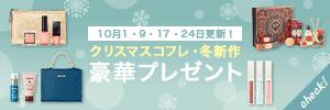 1・9・17・24日更新♪プレゼント&モニター