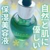 GREEN& / GREEN&セラム(by ぱーぷる☆さん)