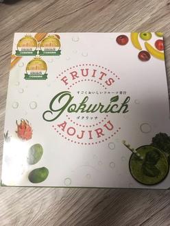 SOVANI ONLINE SHOP / すごくおいしいフルーツ青汁 GOKURICH(by みいち♪☆さん)