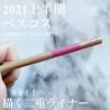 2021-06-17 16:24:28 by コロンぽっぷさん