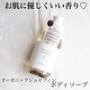 ORGANIC JOSEFIN / オーガニックジョセフィン ボディソープ(by Rioca☆彡さん)