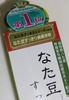 なた豆すっきりシリーズ / なた豆すっきり歯磨き粉(by みるくりーもさん)