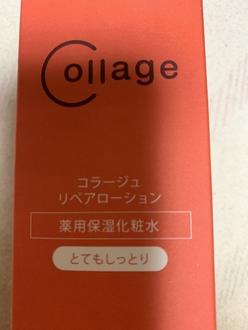 コラージュ / リペア薬用保湿化粧水 とてもしっとり(by ニルデさん)