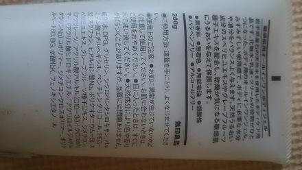 無印良品 化粧水 敏感肌用 高保湿タイプ(大容量) 400ml