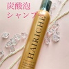 HAIRICHE / スパークリングヘッドスパクレンジングシャンプー(by ayu0801★彡さん)